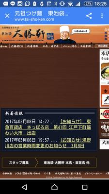 Screenshot_20170311-182554.png