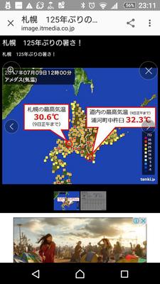 Screenshot_20170711-231105.png