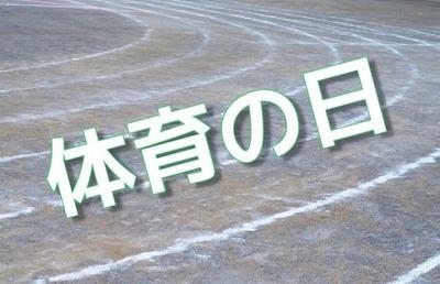 taiikunohi.jpg